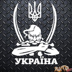 Ukraine Ukrainian Cossack with Tryzub and Swords Car Decal by AutoArtUA on Etsy