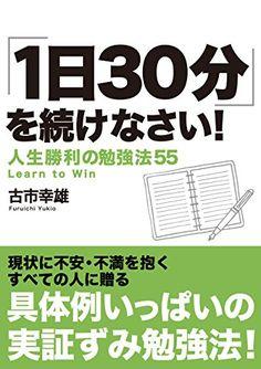 「1日30分」を続けなさい!Kindle版: 人生勝利の勉強法55   古市 幸雄 読了:2017年3月3日