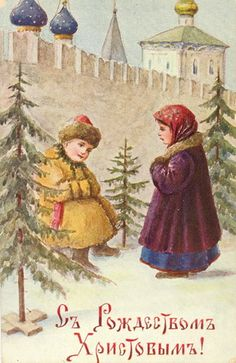 Old Russian Christmas postcard. Before 1917. The inscription is ...