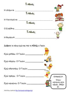 το καπέλο περπατάει Letter Activities, Therapy Activities, Learning Activities, School Lessons, School Hacks, Pediatric Physical Therapy, Chinese Crafts, Greek Language, Learning Process