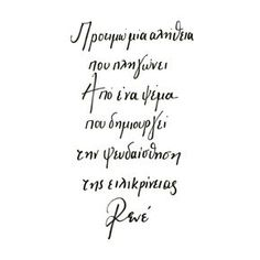 My Life Quotes, Sign Quotes, Greek Quotes, Sign I, Just Love, True Stories, Messages, Thoughts, Words