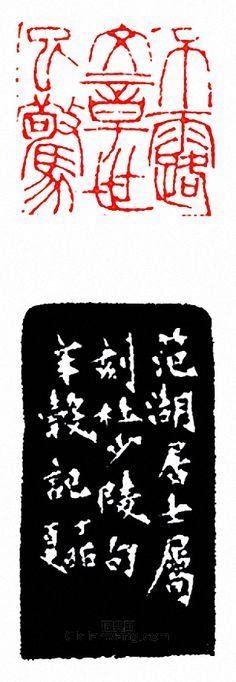 A SEAL BY XU SAN-GENG (1826~1890) 徐三庚(1826~1890)篆刻『不露文章世已驚』。邊款為「范湖居士屬刻杜少陵句,辛穀記,丁卯夏」。