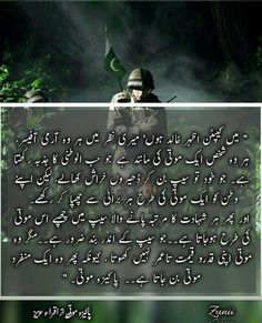 Love You Cute, Pakistan Armed Forces, Online Novels, Emotional Poetry, Pakistan Army, Famous Novels, Quotes From Novels, Novels To Read, Urdu Thoughts