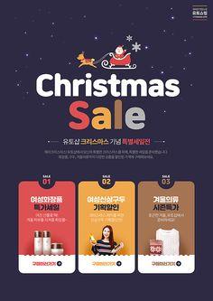 Web Design, Pop Art Design, Christmas Banners, Christmas Design, Web Layout, Layout Design, Intranet Design, Food Poster Design, Promotional Design