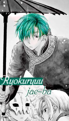 Akatsuki no Yona/Yona of the Dawn anime and manga || Ryokuryuu Jae-ha the green dragon
