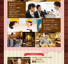 【PABLO】/株式会社ドロキア・オラシイタ/洋菓子業界に革命を起こす店長・SV/未経験者歓迎/本部へのキャリアアップありの求人PR - 転職ならDODA(デューダ)