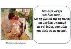 Δραστηριότητες, παιδαγωγικό και εποπτικό υλικό για το Νηπιαγωγείο & το Δημοτικό: Γιορτή της Μητέρας στο Νηπιαγωγείο: 10 τετράστιχα για την Γιορτή της Μητέρας Mothers Day Crafts, Crafts For Kids, Greek Language, Second Language, Mother And Father, Fathers Day, Projects To Try, School, Gopro Hero
