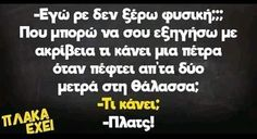 Funny Quotes, Funny Memes, Jokes, Funny Things, Funny Stuff, Greek Quotes, Greeks, True Words, Haha