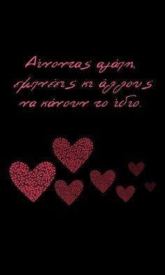 #Εδέμ Δίνοντας αγάπη, εμπνέεις κι άλλους να κάνουν το ίδιο. Greek Words, Forever Love, Picture Quotes, Good Night, Cool Photos, Prayers, Lyrics, Cards, Pictures