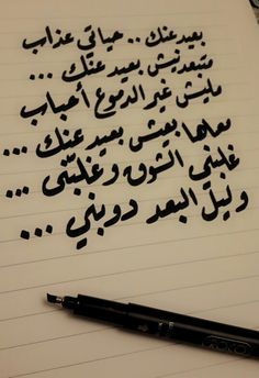 بعيد عنك ... Picture Quotes, Love Quotes, Daily Life Quotes, Arabic Jokes, Classic Songs, Calligraphy Art, Islamic Art, Quote Of The Day, Om