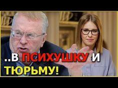 Жириновский обматерил Собчак у Соловьева на дебатах!!!