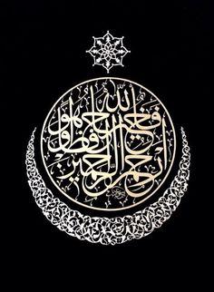 خط عربي | فالله خيرٌ حافظًا وهو أرحم الرحمين