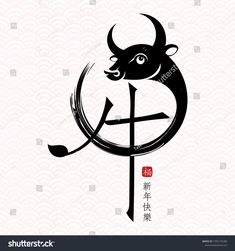 Chinese New Year Background, New Years Background, Chinese New Year Design, Happy Chinese New Year, New Year Illustration, Illustrations, Bull Logo, Chinese Patterns, Zodiac Art