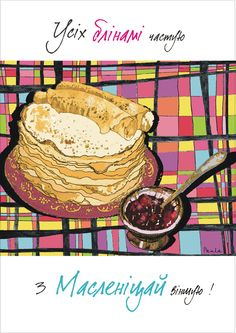 Belarussian postcard about carnival and pancake #postcards #eat #scetch #graphic #drawing #draw