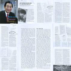 [摂理ニュース] 民政の記事全体