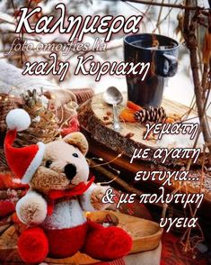 Christmas Wishes, Merry Christmas, Xmas, Good Morning Coffee, Morning Blessings, Diy And Crafts, Teddy Bear, Saturday Sunday, Chanel