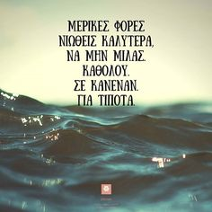 . Old Quotes, Greek Quotes, Lyric Quotes, Movie Quotes, Wisdom Quotes, Life Quotes, Poetry Quotes, Qoutes, Cool Words