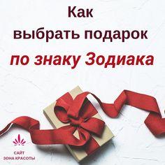 Подарок на Новый Год — как выбрать по знаку Зодиака, советы #подарок #подарки #зонакрасоты Life