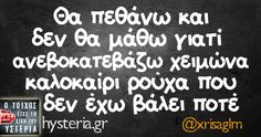 Funny Greek, Funny Statuses, Greek Quotes, Just Kidding, Just For Laughs, Funny Images, Laugh Out Loud, Just In Case, Favorite Quotes