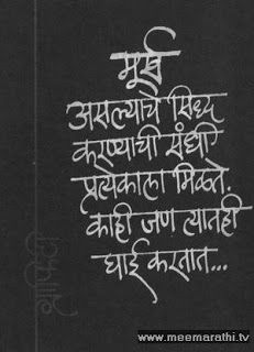 Trendy funny love poems for her poetry 68 ideas Marathi Quotes On Life, Hindi Quotes, Quotations, Qoutes, Love Poem For Her, Love Poems, Jokes Quotes, Funny Quotes, Life Quotes