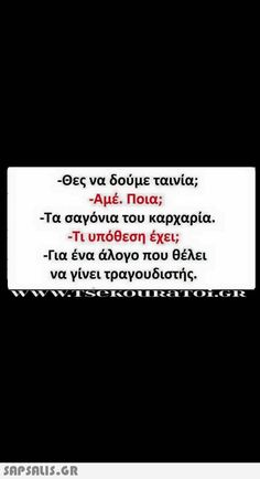 αστειες εικονες με ατακες Greek Memes, Funny Greek Quotes, Funny Quotes, Funny Minion Memes, Stupid Funny Memes, Funny Facts, Funny Pictures With Words, Funny Picture Quotes, Jokes Quotes