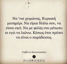 Book Quotes, Life Quotes, Smart Quotes, Greek Words, Love Others, Greek Quotes, Poems, Motivation, Feelings
