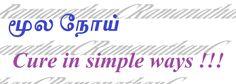 சித்த  மருத்துவம் By Ramanathan C: மூல நோய் Cure in simple ways !!!