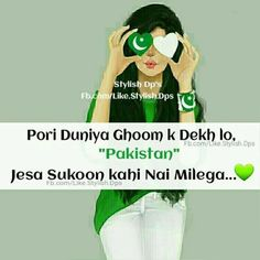 Photo Pakistan Independence Day Quotes, Happy Independence Day Wishes, Independence Day Pictures, Best Quotes In Urdu, Best Urdu Poetry Images, Pakistan Zindabad, Pakistan Travel, Pakistan Quotes, Pakistan Defence