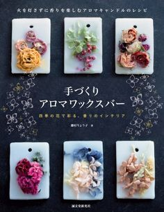 Aroma candle recipe to enjoy the scent without lighting the fire Japanese craft Book Handicraft VARO Book Crafts, Diy And Crafts, Wax Tablet, Scented Wax, Diy Candles, Gifts, Handmade, Soaps, Japanese Lighting