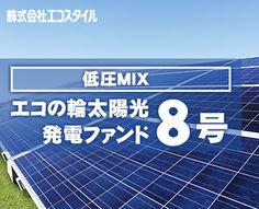 太陽光発電事業を中核とした再生可能エネルギーの普及促進を展開している株式会社エコスタイル(代表取締役社長:木下…