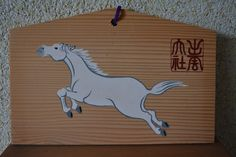 Japanese ema, hand painted  or screen printed wood #11 by StyledinJapan on Etsy