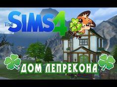 The Sims 4:  ДОМ ЛЕПРЕКОНА