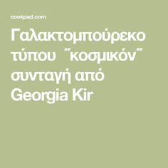Γαλακτομπούρεκο τύπου ΄΄κοσμικόν΄΄ συνταγή από Georgia Kir