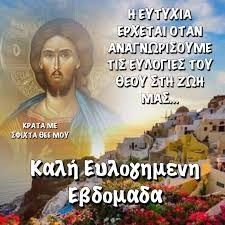Orthodox Icons, Good Night, God, Quotes, Cards, Nighty Night, Dios, Quotations, Allah
