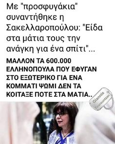 Funny Greek Quotes, Common Sense, Education, Feelings, Teaching, Training, Educational Illustrations, Learning, Studying