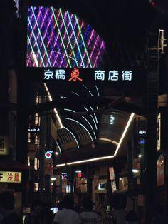 京橋駅周辺