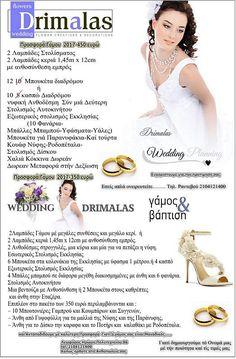 Στολισμός γάμου στο κτήμα Ερωφίλη, με τριαντάφυλλα ορτανσίες ,Διακοσμήση εκκλησίας κτήμα Ερωφίλη , Γάμος Κτήμα Ερωφίλη ,Κτήμα Γάμου Ερωφίλη,Βόρεια Αττική