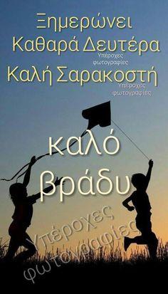 Good Night, Good Morning, Wish, Happy, Movie Posters, Movies, Decor, Nighty Night, Bom Dia