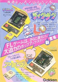 ratscats web page/学研-電子ゲーム