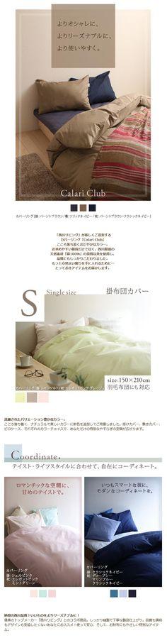 """寝具店「西川チェーンふとんタウン」オリジナルカバー""""Calari Club"""""""