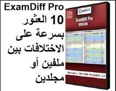 ExamDiff Pro 10 العثور بسرعة على الاختلافات بين ملفين أو مجلدين Periodic Table, Periodic Table Chart