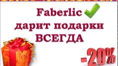 💖🎁Первые возможности от Фаберлик Подарок новичку Фаберлик 06 каталог Инг...