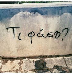 Inspiration is free. Wall Quotes, Me Quotes, Qoutes, Graffiti Quotes, Street Quotes, Simple Words, Say Something, Thought Provoking, Street Art