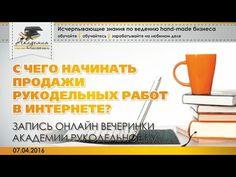 С чего начинать продажи рукоделия в интернете. Первая Вечеринка в Академии Рукодельное.ру. - YouTube