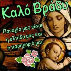 Good Night, Good Morning, Day Wishes, Greek Quotes, Qoutes, Prayers, Gifs, Facebook, Decor