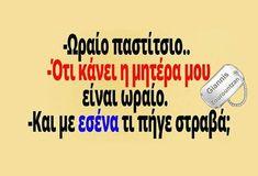 Sassy Quotes, Funny Quotes, Greek Quotes, Jokes, Lol, Instagram Posts, Humor, Funny Phrases, Husky Jokes