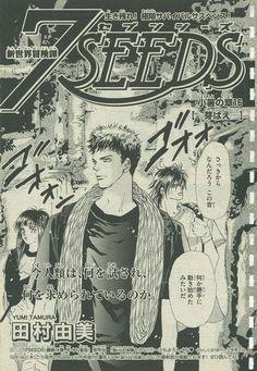 『7SEEDS/小暑の章16 -芽ばえ-』田村由美