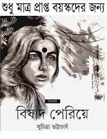 Online Public Library of Bangladesh: Biṣhad Periye Free Books Online, Free Pdf Books, Free Ebooks, Reading Online, Vocabulary Book Pdf, Kamsutra Book, Biodata Format Download, Romance Books, Ebook Pdf
