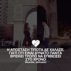 #greek #greekquotes #greekpost #greece I Love You, My Love, Greek Quotes, Poetry, Inspirational Quotes, Messages, Words, Instagram, Movie Posters