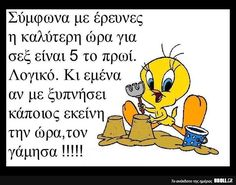 Greek Memes, Greek Quotes, Minions Quotes, Disney Characters, Fictional Characters, Funny Pictures, Jokes, Lol, Sayings
